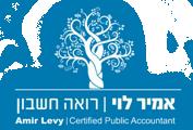 אמיר לוי - רואה חשבון בנימינה